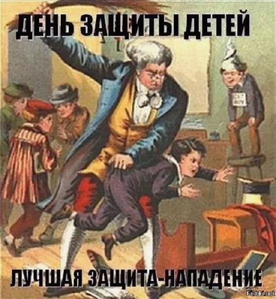 день защиты детей картинки прикольные (7)