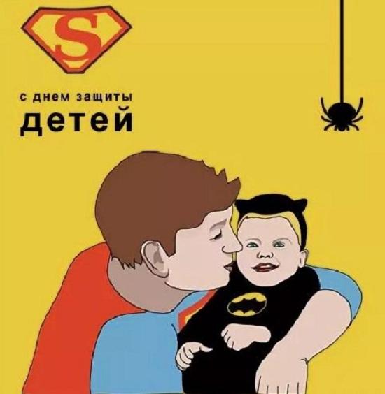 день защиты детей приколы (2)