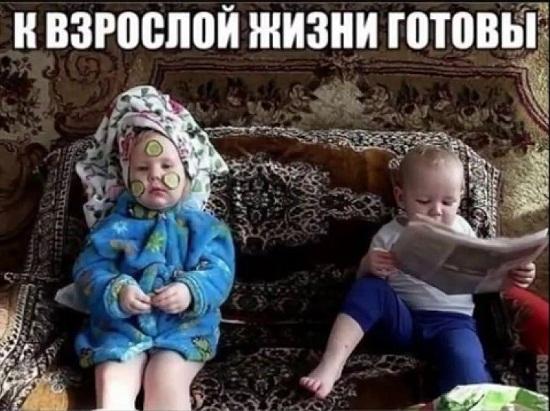 день защиты детей приколы (7)