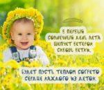 картинки день защиты детей