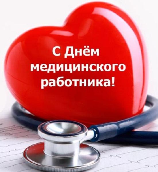 день медицинского работника картинки поздравления (5)
