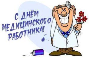 день медика картинки поздравления прикольные (2)