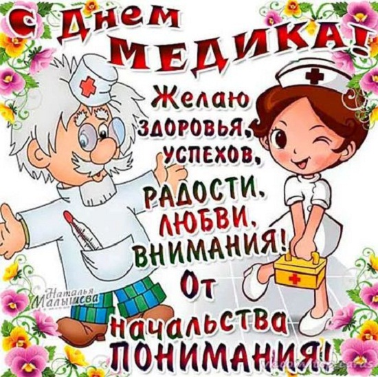 день медика картинки поздравления прикольные (3)
