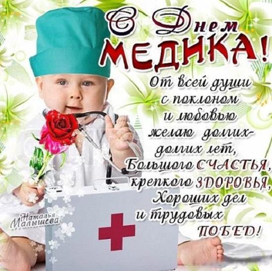 день медика картинки поздравления прикольные (4)