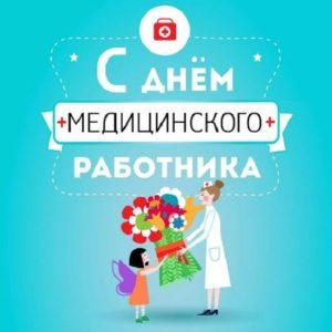 день медика картинки с поздравлениями