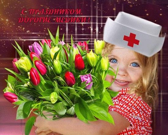 день медика открытки с поздравлениями (11)
