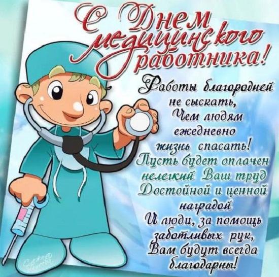 день медика открытки с поздравлениями (12)