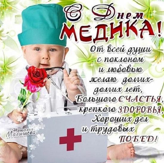 день медика открытки с поздравлениями (3)