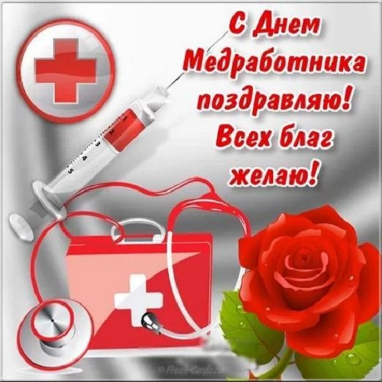 день медика открытки с поздравлениями (4)