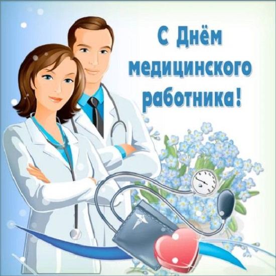 день медика открытки с поздравлениями (6)