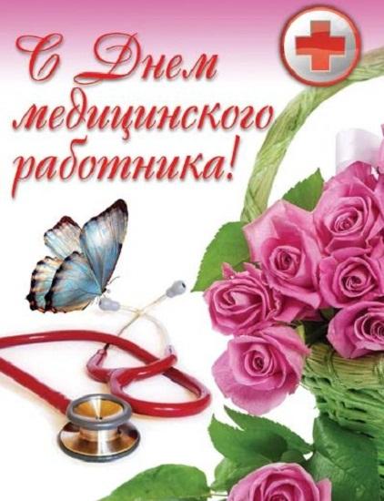 день медика открытки с поздравлениями (9)