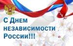 день россии поздравления с изображением