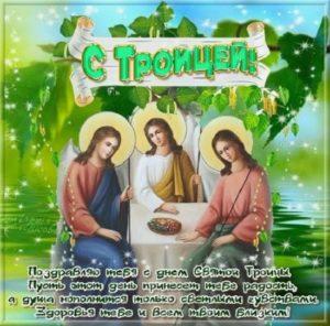 день святой троицы поздравления в прозе картинки