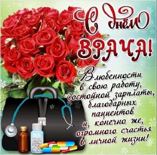 день врача поздравления картинки (3)