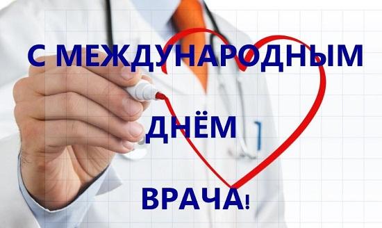 день врача поздравления картинки (4)