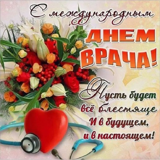 день врача поздравления картинки (5)