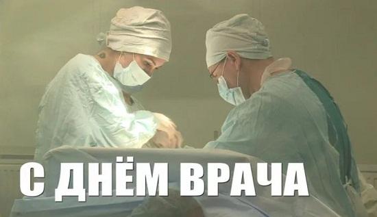 день врача поздравления картинки (8)