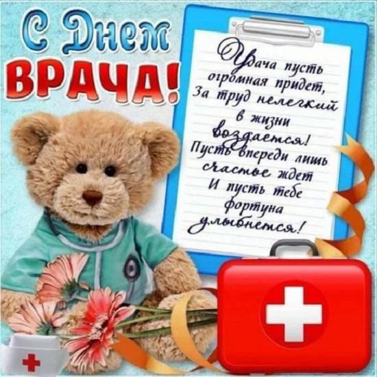 день врача поздравления картинки (9)
