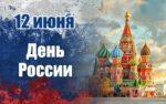 поздравление день россии картинки
