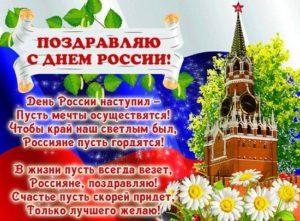 с днем россии картинки поздравления