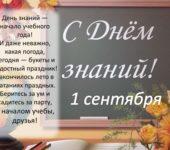 поздравления день знаний 1 сентября