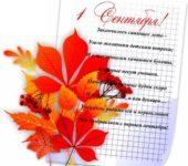 поздравления с 1 сентября в прозе