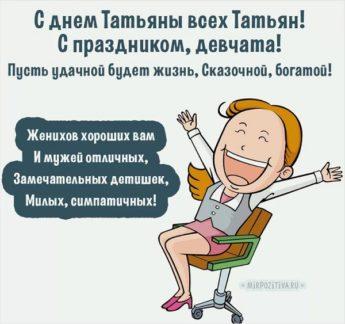 поздравление на татьянин день в стихах РФ