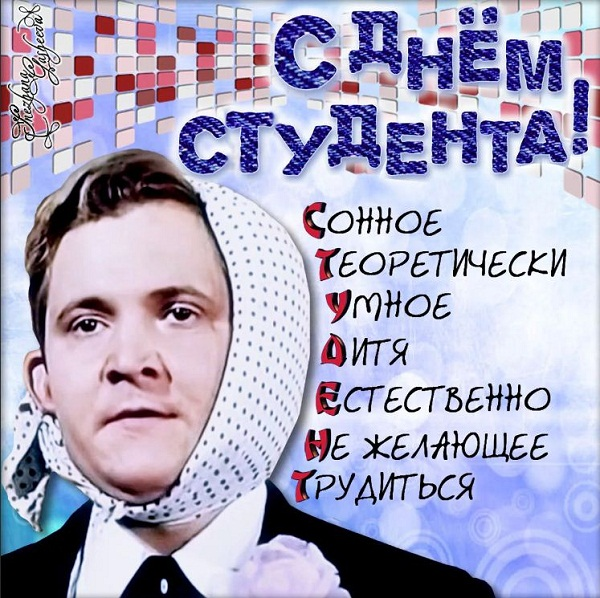 поздравление с днем студента в стихах РФ