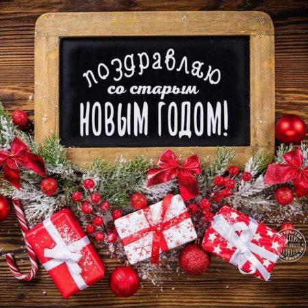 поздравления на старый новый год прикольные