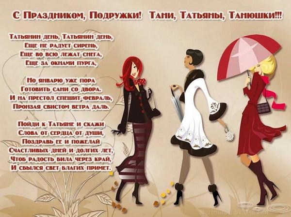 поздравления с днём татьяны своими словами РФ