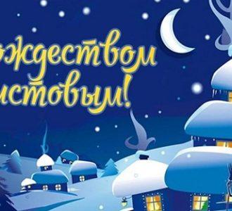 поздравления с рождеством христовым (2)