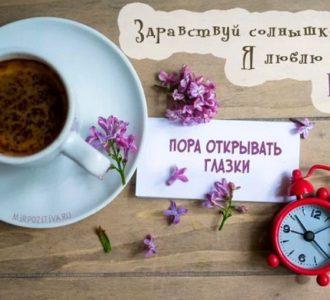 пожелания с добрым утром любимой рф (2)