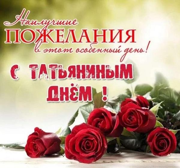 С днем татьяны поздравления в прозе прикольные РФ