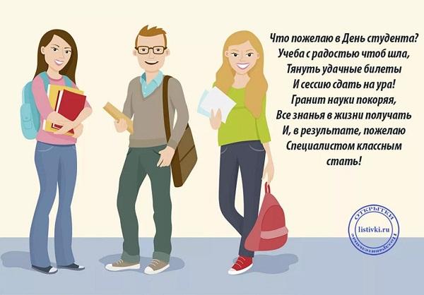 с днём студента поздравления РФ