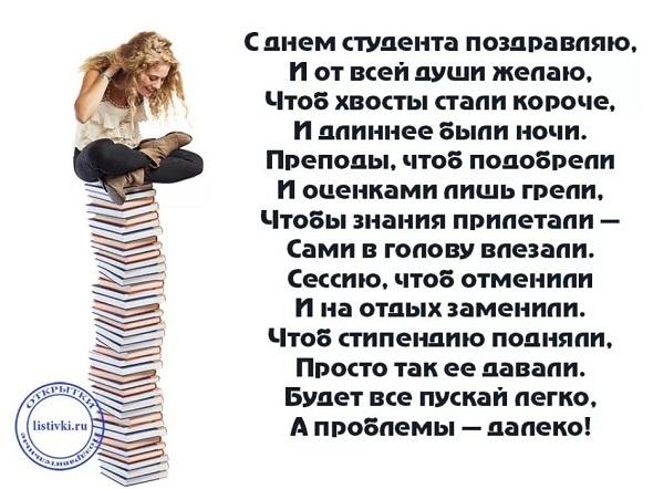 стихи на день студента короткие веселые РФ