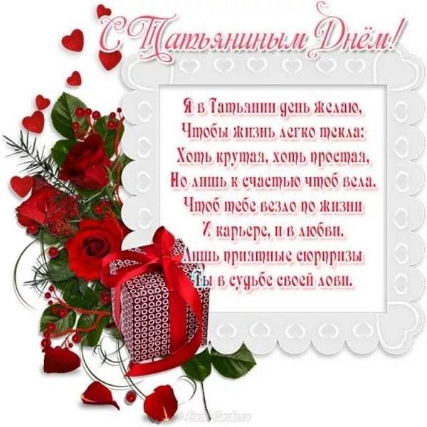 Стихи на Татьянин день РФ