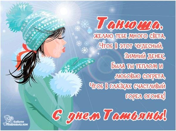 татьянин день поздравление в стихах короткие РФ