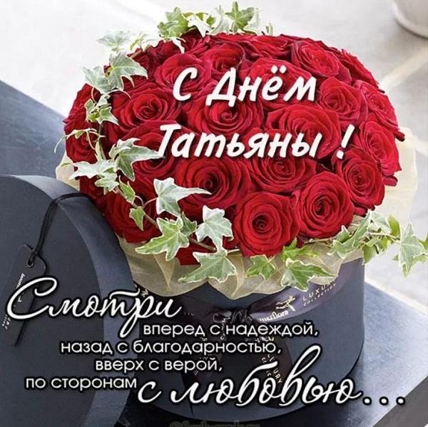 Татьянин день поздравления в прозе РФ