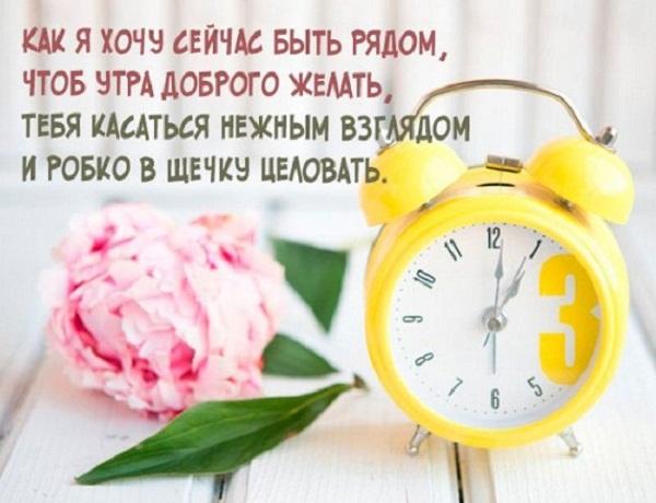 утреннее пожелание любимой РФ