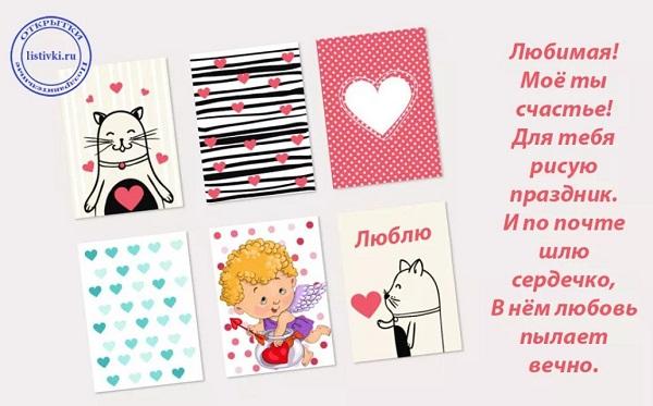 день валентина поздравления девушке р (4)