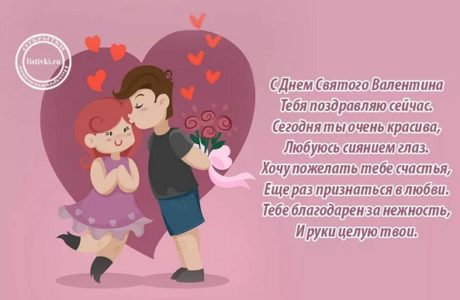 день валентина поздравления девушке р