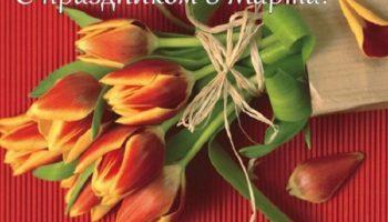 Короткие поздравление с 8 марта девушке р (2)