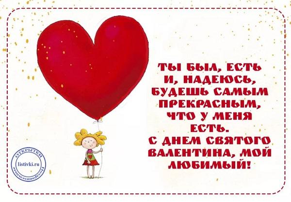 поздравления с днем валентина любимому к р