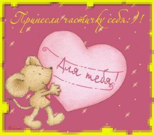 поздравления с днем валентина любимому р к