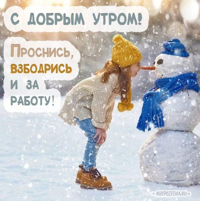 пожелания доброго зимнего утра и хорошего дня РФ