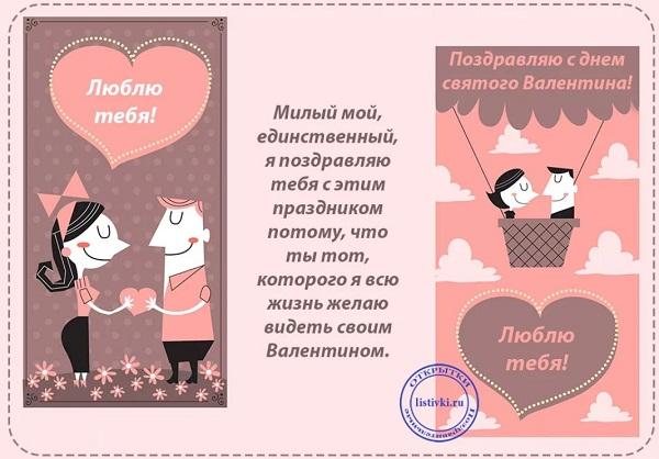 с днём валентина поздравления мужчине к р (2)