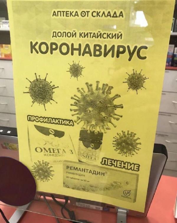 веселый анекдот о коронавирусе рф