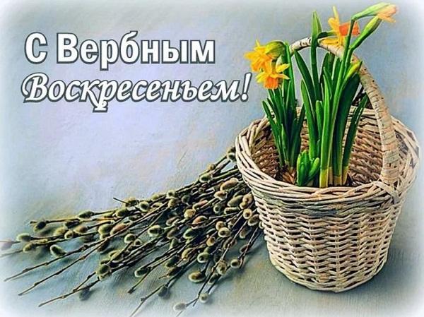 красивые стихи про вербное воскресенье Р (2)