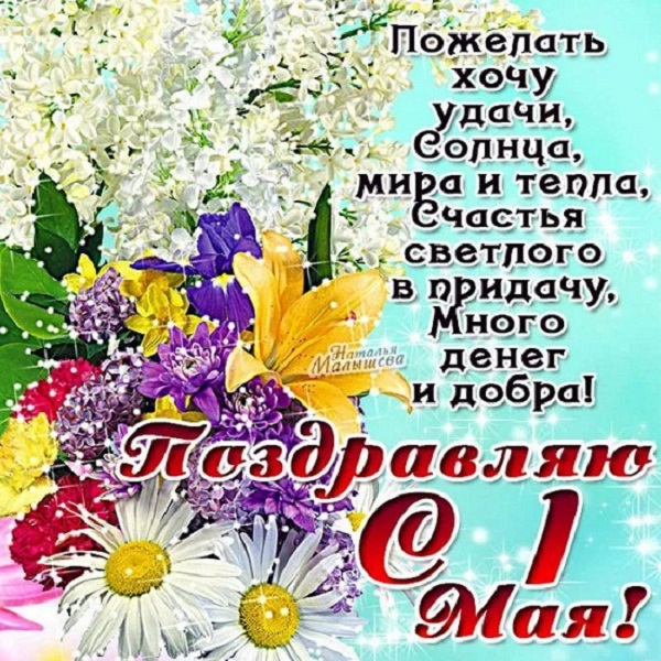 Поздравления с 1 мая прикольные в стихах Р