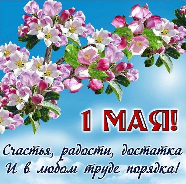 с 1 мая поздравления в стихах короткие красивые Р